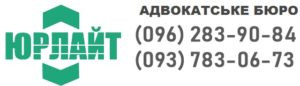 Адвокатське Бюро «ЮРЛАЙТ»